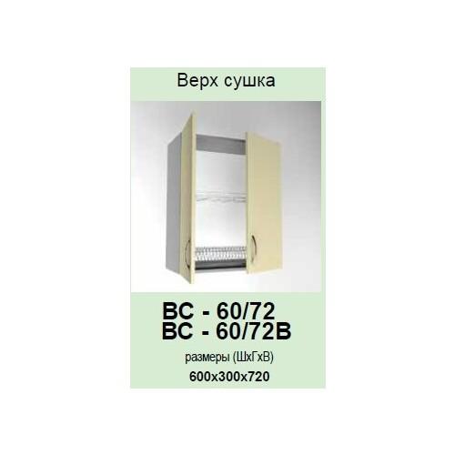 Кухонный модуль Гламур ВС-60/72