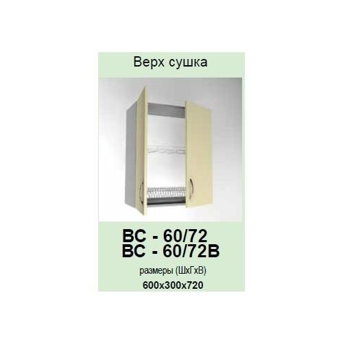Кухонный модуль Гламур ВС-60/72В
