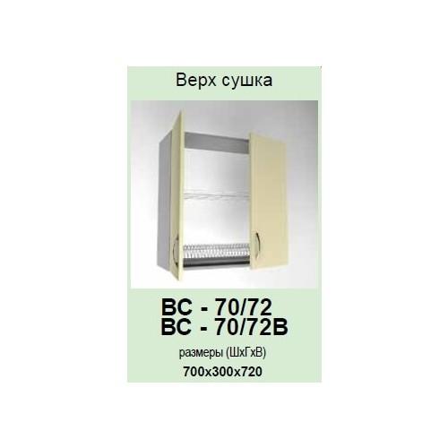 Кухонный модуль Гламур ВС-70/72В