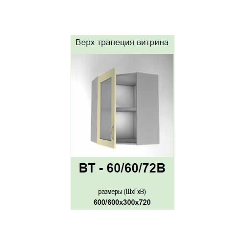 Кухонный модуль Гламур ВТ-60/60/72В