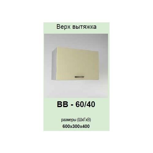 Кухонный модуль Гламур ВВ-60/40