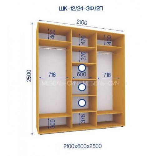 Шкаф-купе ШК 12/24-3Ф/2П (2100х600х2500)