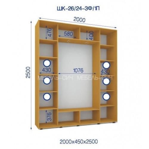 Шкаф-купе ШК 26/24-3Ф/1П (2000х450х2500)