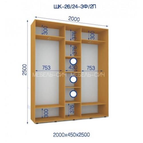 Шкаф-купе ШК 26/24-3Ф/2П (2000х450х2500)