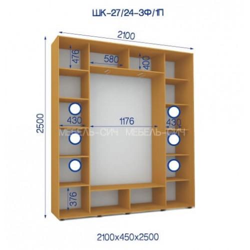 Шкаф-купе ШК 27/24-3Ф/1П (2100х450х2500)