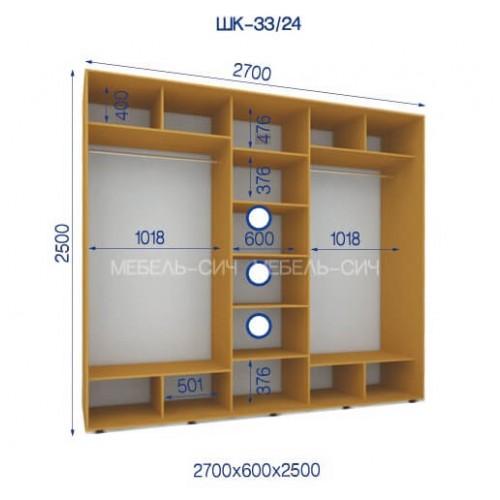 Шкаф-купе ШК 33/24-3Ф (2700х600х2500)