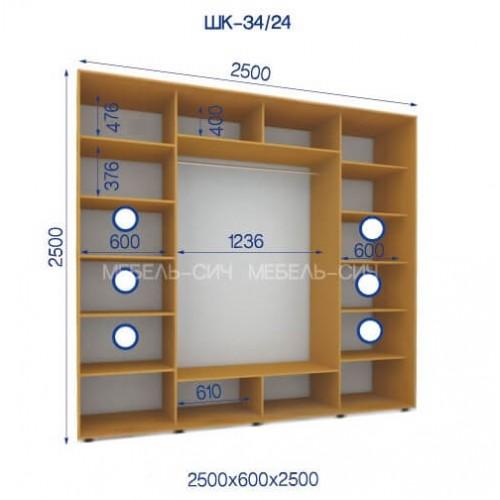 Шкаф-купе ШК 34/24-3Ф (2500х600х2500)