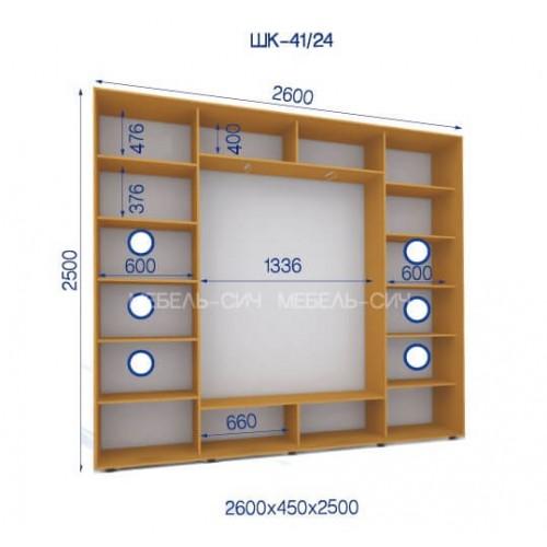 Шкаф-купе ШК 41/24-3Ф (2600х450х2500)