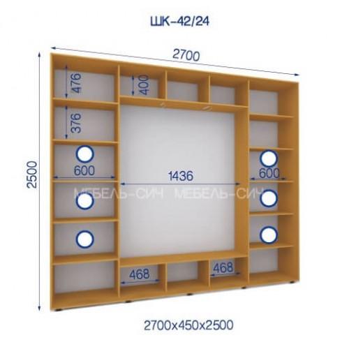 Шкаф-купе ШК 42/24-3Ф (2700х450х2500)