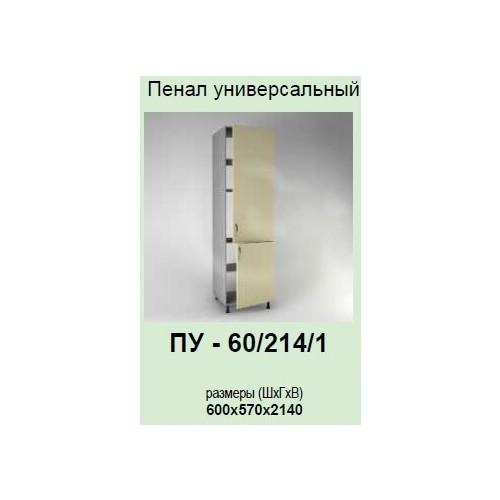 Кухонный модуль Гламур ПУ-60/214/1