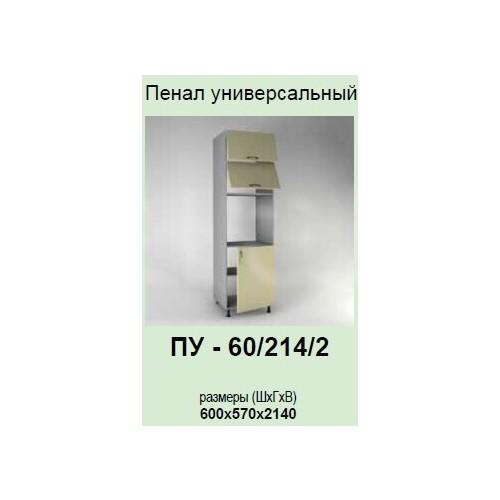 Кухонный модуль Гламур ПУ-60/214/2