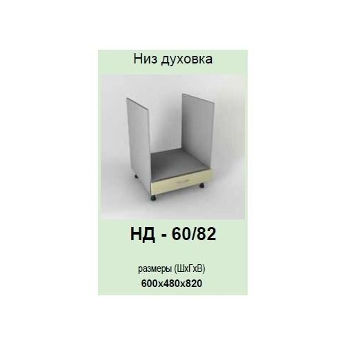 Кухонный модуль Контур НД-60/82