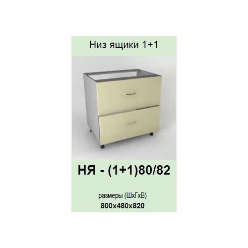 Кухонный модуль Контур НЯ-(1+1)80/82