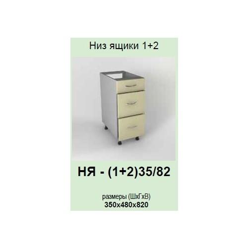 Кухонный модуль Контур НЯ-(1+2)35/82