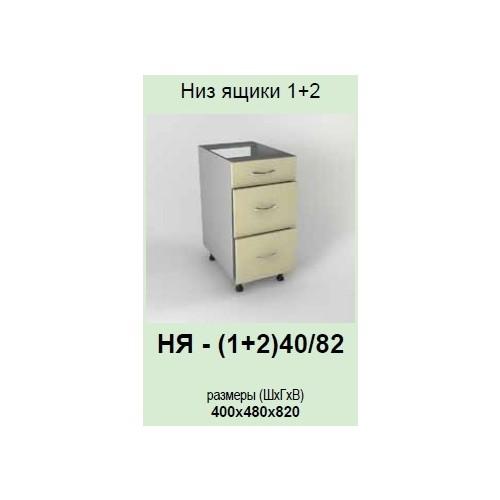 Кухонный модуль Контур НЯ-(1+2)40/82