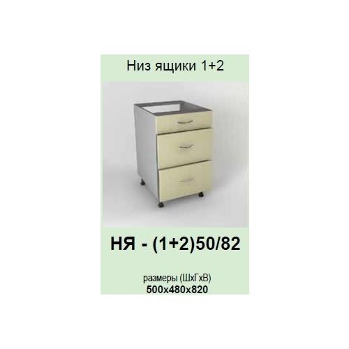 Кухонный модуль Контур НЯ-(1+2)50/82