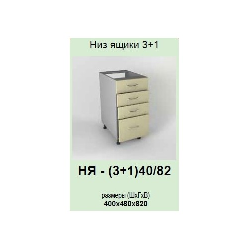 Кухонный модуль Контур НЯ-(3+1)40/82