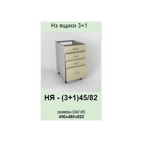 Кухонный модуль Контур НЯ-(3+1)45/82