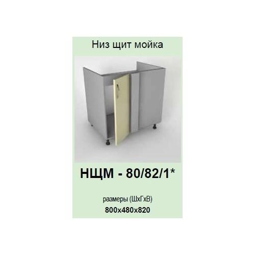 Кухонный модуль Контур НЩМ-80/82/1