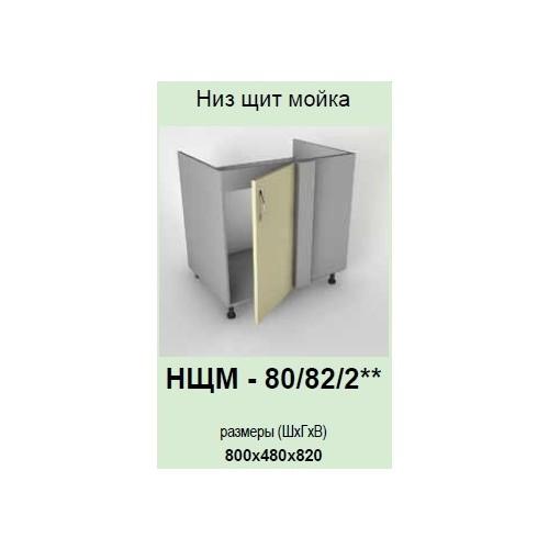 Кухонный модуль Контур НЩМ-80/82/2