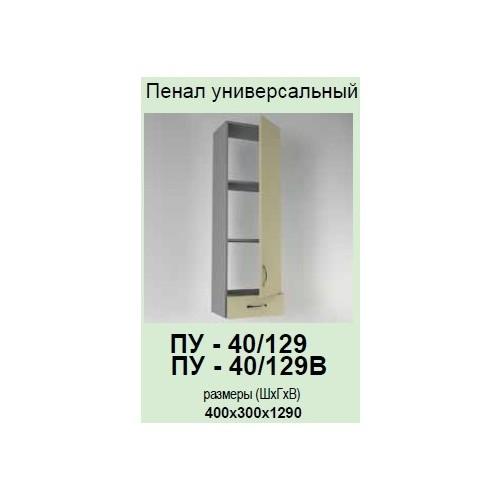 Кухонный модуль Контур ПУ-40/129 В