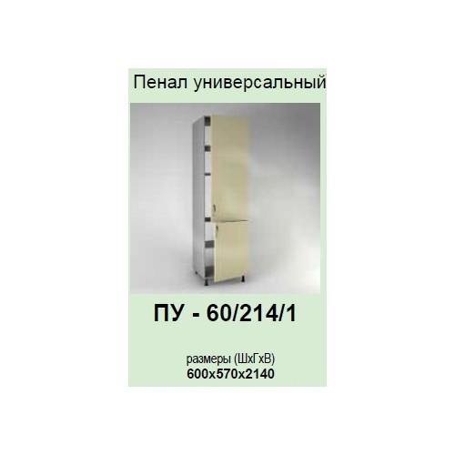 Кухонный модуль Контур ПУ-60/214/1