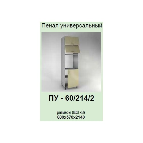 Кухонный модуль Контур ПУ-60/214/2