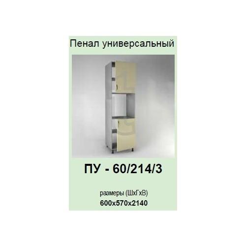 Кухонный модуль Контур ПУ-60/214/3