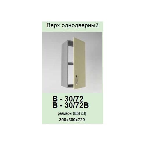 Кухонный модуль Контур В-30/72