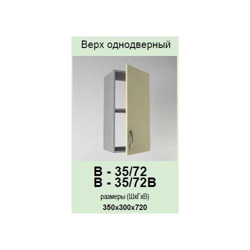 Кухонный модуль Контур В-35/72 В