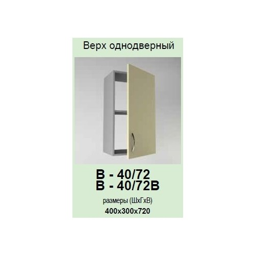 Кухонный модуль Контур В-40/72 В