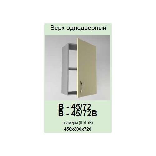 Кухонный модуль Контур В-45/72