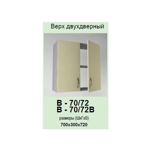 Кухонный модуль Контур В-70/72 В
