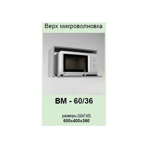 Кухонный модуль Контур ВМ-60/36