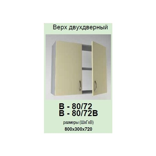 Кухонный модуль Контур ВС-80/72