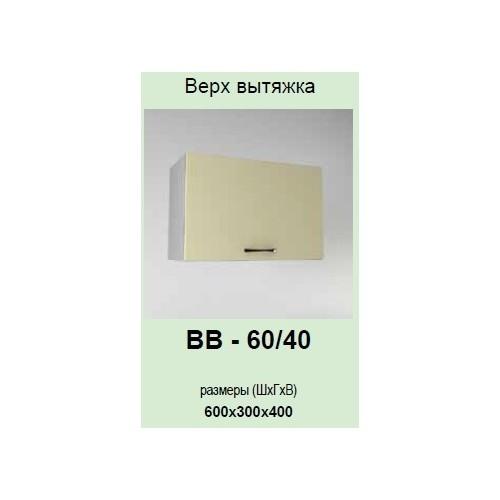Кухонный модуль Контур ВВ-60/40
