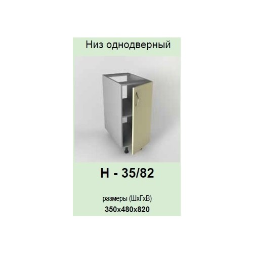 Кухонный модуль Модест Н-35/82