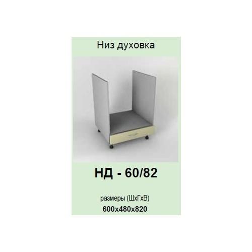 Кухонный модуль Модест НД-60/82