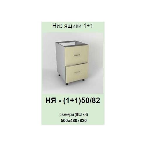 Кухонный модуль Модест НЯ-(1+1)50/82