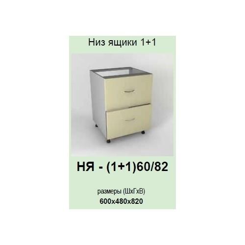 Кухонный модуль Модест НЯ-(1+1)60/82