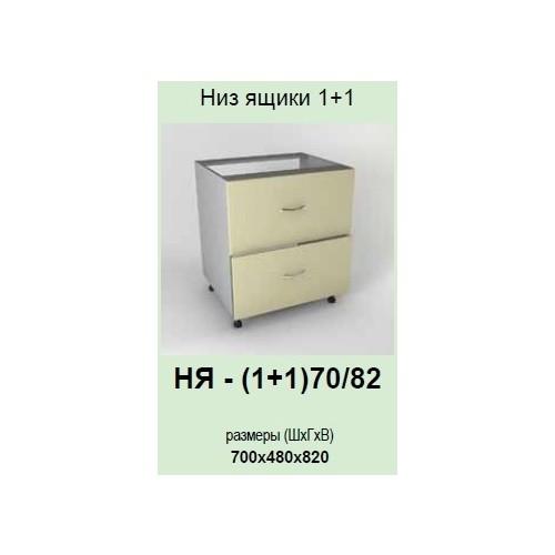 Кухонный модуль Модест НЯ-(1+1)70/82