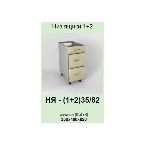 Кухонный модуль Модест НЯ-(1+2)35/82