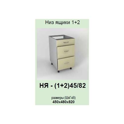 Кухонный модуль Модест НЯ-(1+2)45/82