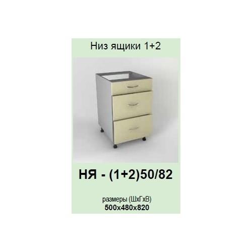 Кухонный модуль Модест НЯ-(1+2)50/82