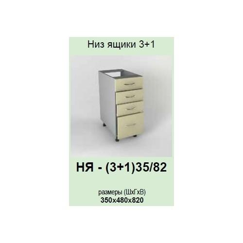 Кухонный модуль Модест НЯ-(3+1)35/82