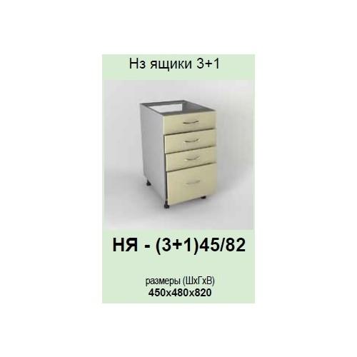 Кухонный модуль Модест НЯ-(3+1)45/82
