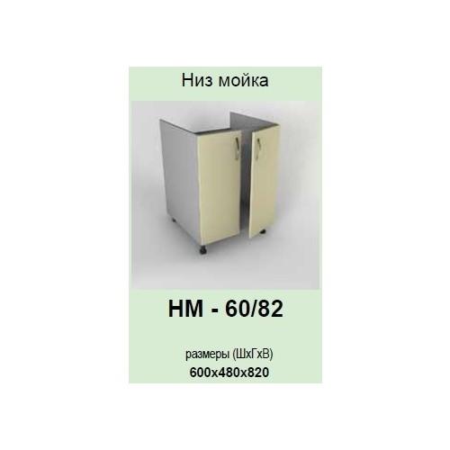 Кухонный модуль Модест НМ-60/82