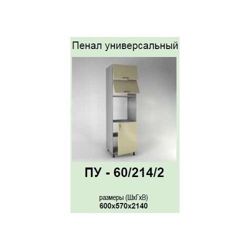 Кухонный модуль Модест ПУ-60/214/2