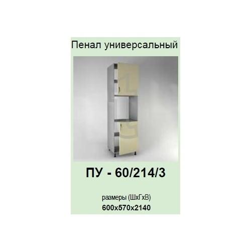 Кухонный модуль Модест ПУ-60/214/3