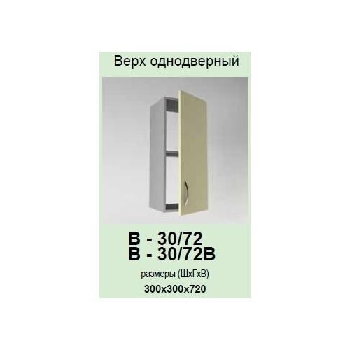 Кухонный модуль Модест В-30/72 В